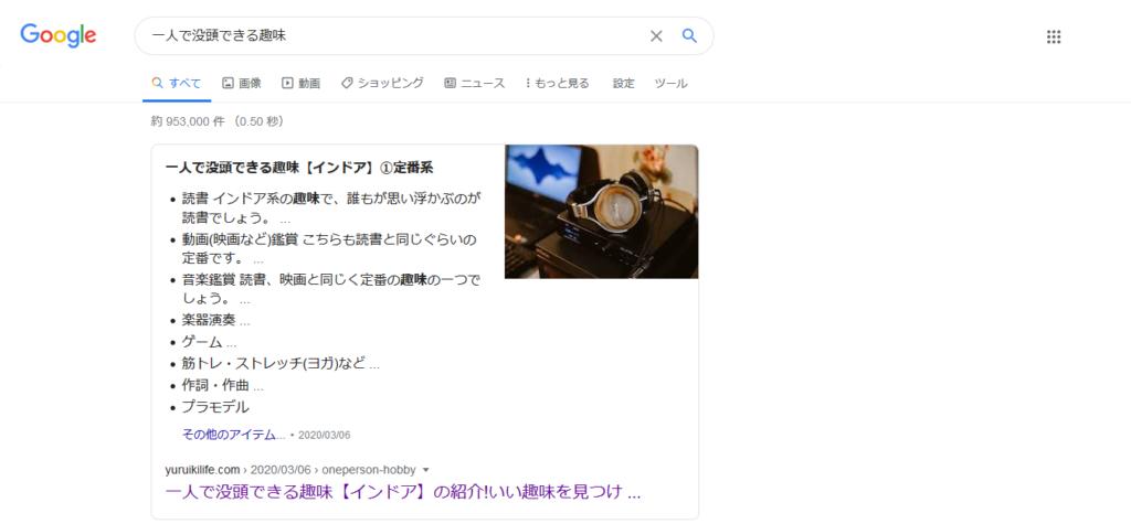 ブログで検索ボリューム1000で一位が取れた!