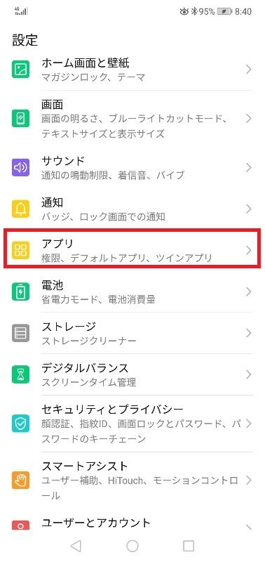 「設定」から「アプリ」を選択
