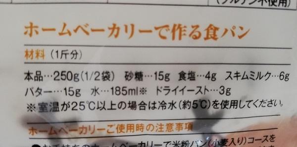 米粉パンのホームベーカリーレシピ