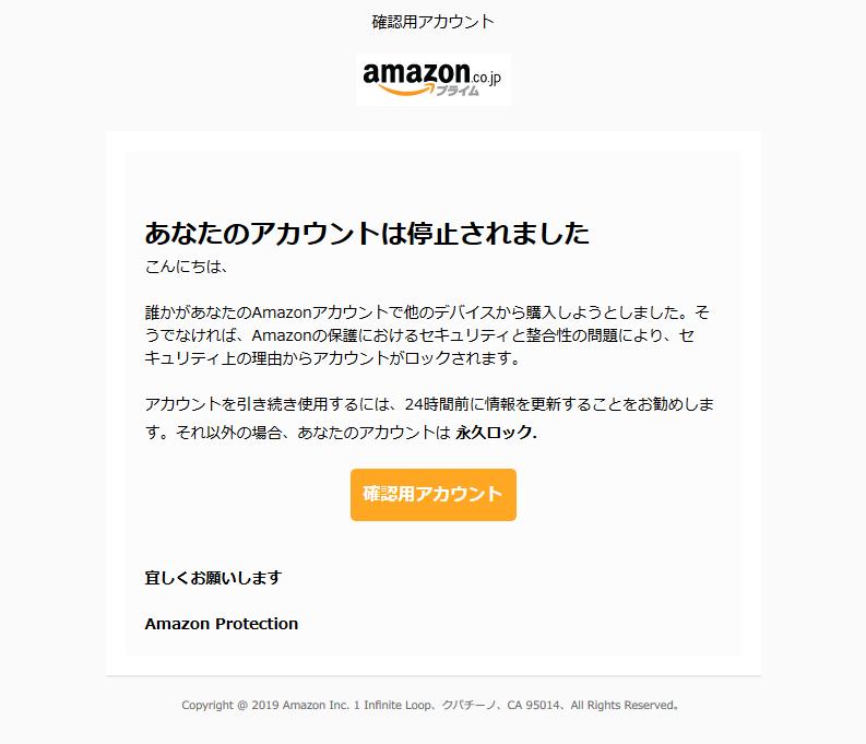 あなたのアカウントは停止されましたという実際に届いたメールの中身