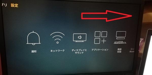 画面を右側にスクロールします。