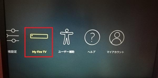 「My Fire TV」を選択します。
