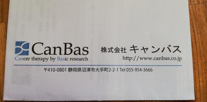 隠れ優待?CanBasからクオカードが届いた!