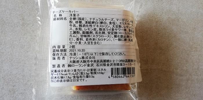 ナッシュのチーズケーキバーの原材料などの詳細