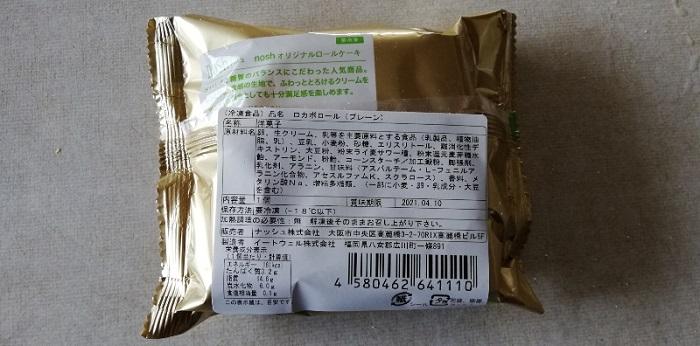ナッシュのロールケーキプレーンの原材料などの詳細