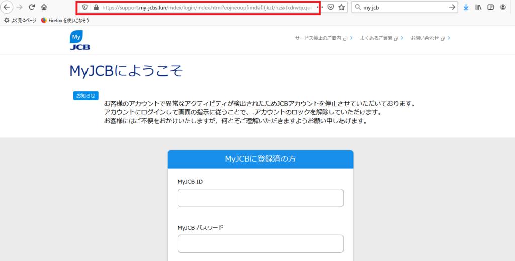 偽サイトのURL