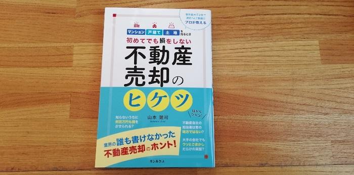 初めての不動産売却におすすめの本を紹介!「不動産売却のヒケツ」