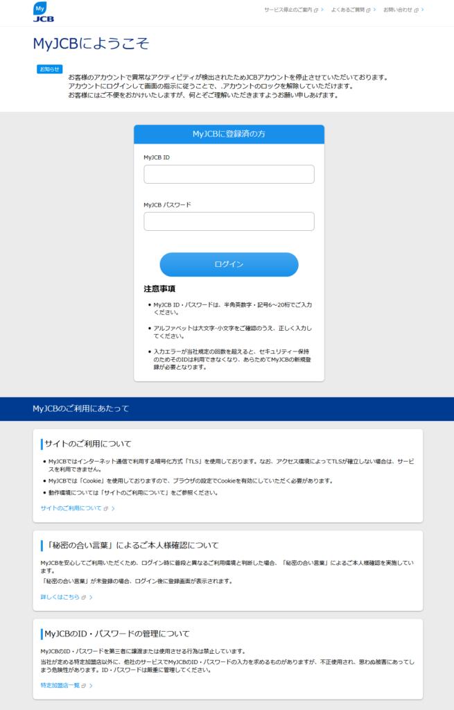 JCB偽サイト