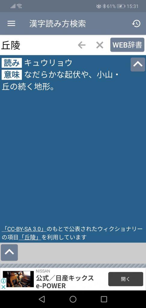 漢字の意味が全て表示されました