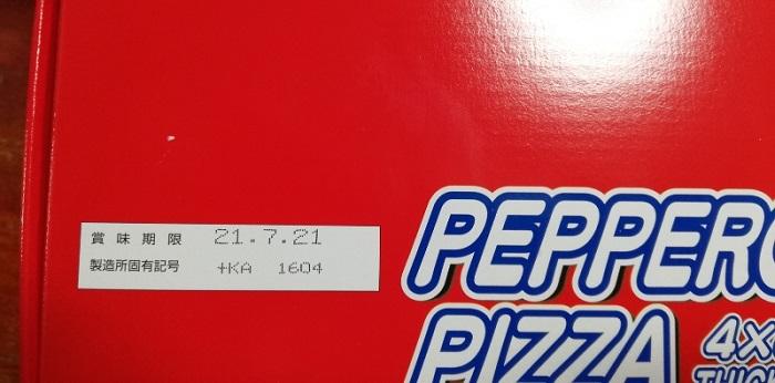 トロナのペパロニピザの賞味期限
