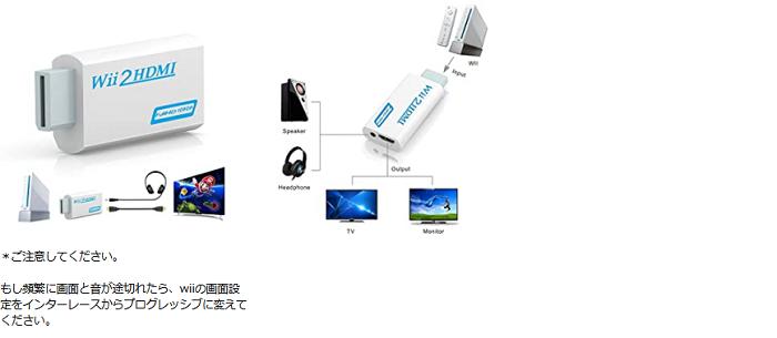 【GANA Wii to HDMI変換アダプタ】販売ページの注意