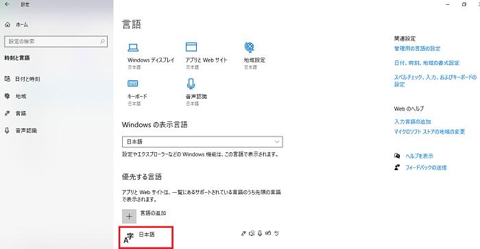 優先する言語の中から「日本語」を選択