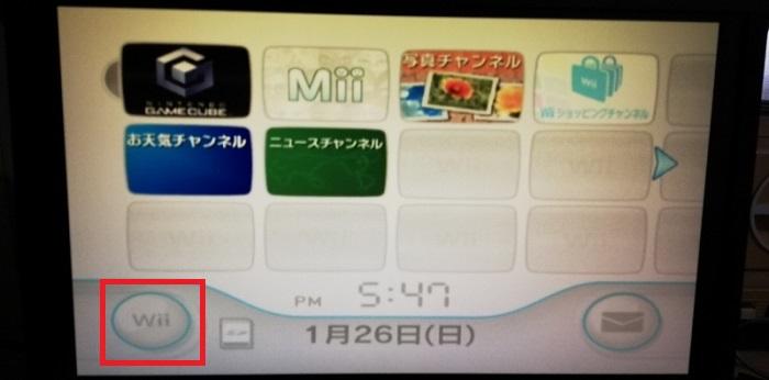 Wiiの電源を入れた初期画面 左下の「Wii」を選択