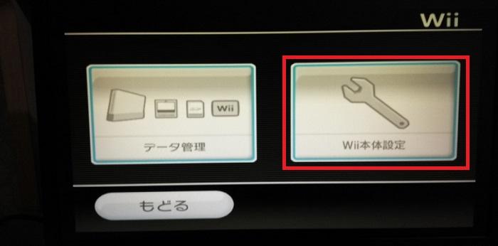 右の「Wii本体設定」を選択