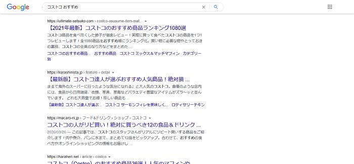 グーグル検索 2つ目