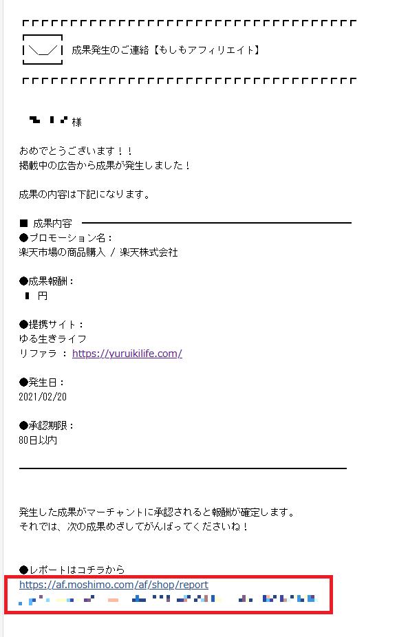 メールを開いたら、本文の下の方の「レポートはコチラから」のURLをクリックします。