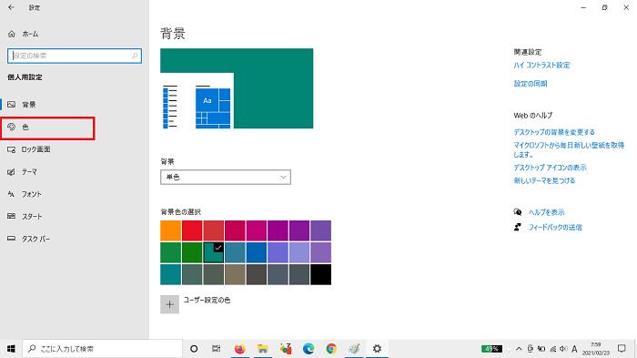 「色」を選択します