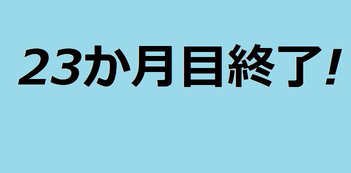 一人スポーツ生活23か月目(1月)終了!