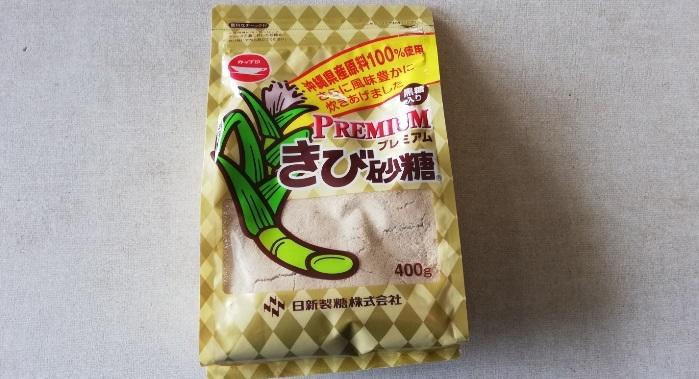 プレミアムきび砂糖
