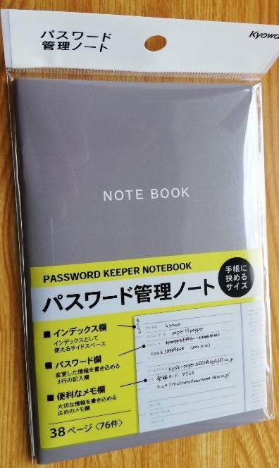 実際のセリアのパスワード管理ノート