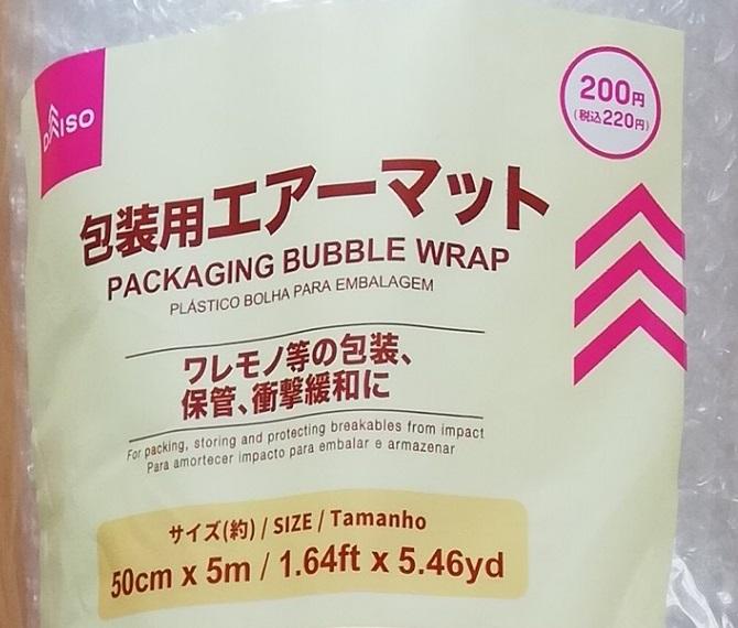 価格は税抜き200円で100円ではないですが、サイズが50㎝×5mと大きとしては十分でした。