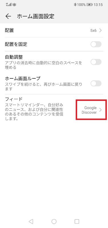 フィードの「Google Discover」を選択