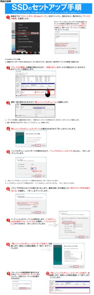 SSDフォーマット手順