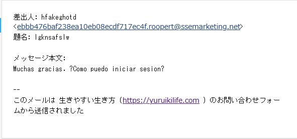 実際に届いたメール「Muchas gracias. ?Como puedo iniciar sesion?」