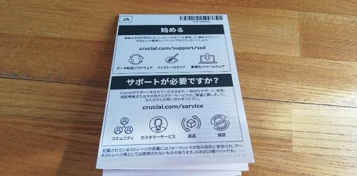 Crucial SSD BX500 240GB中身説明書裏