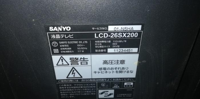 PS3がすぐに映らなかった私が使ったHDMI対応のTV SANYO LCD-26SX200