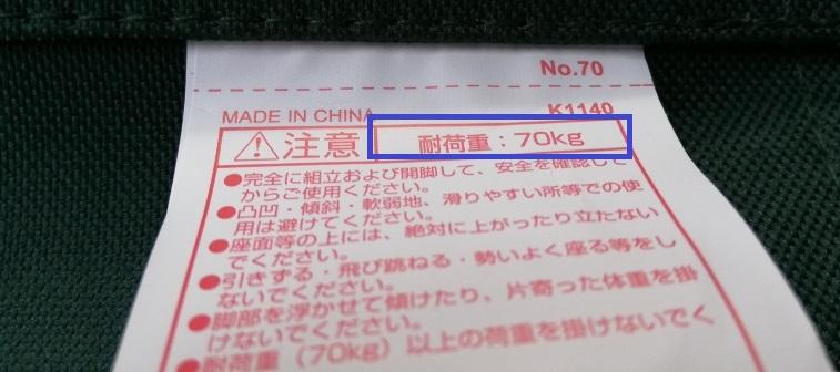 キャプテンスタッグの折り畳みチェア(大)UC-1598耐荷重:約70kg