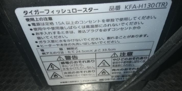 タイガーフィッシュロースター KFA-H130(TR)