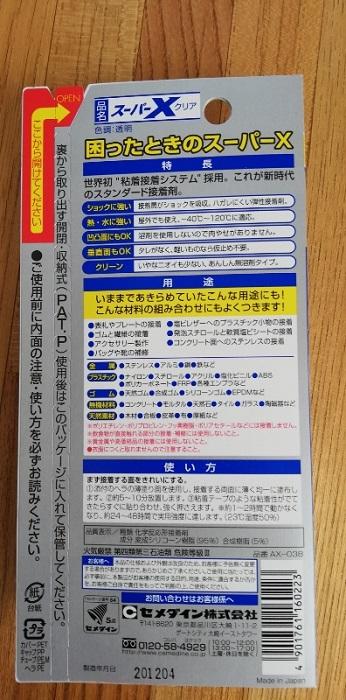 セメダインスーパーXクリア特徴や用途