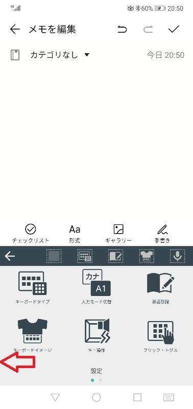 文字入力画面を左にスライドさせます