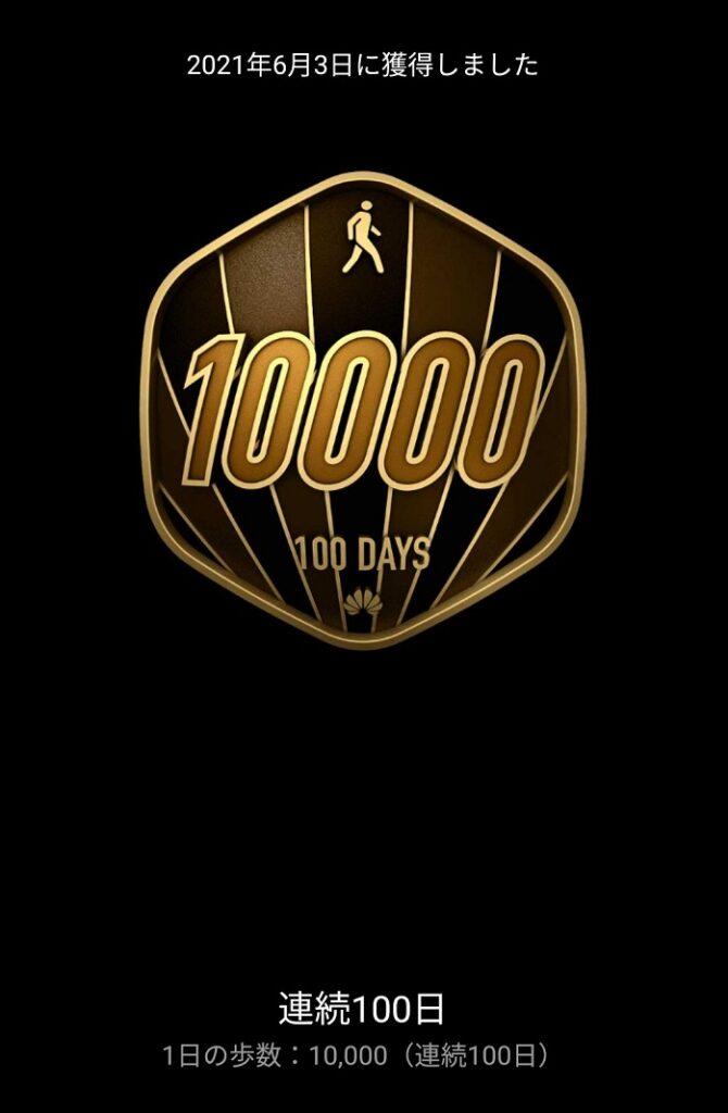 その場ランニングを併用して【1日1万歩・連続100日達成!】