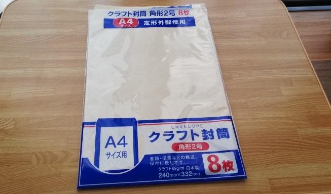 梱包材の封筒
