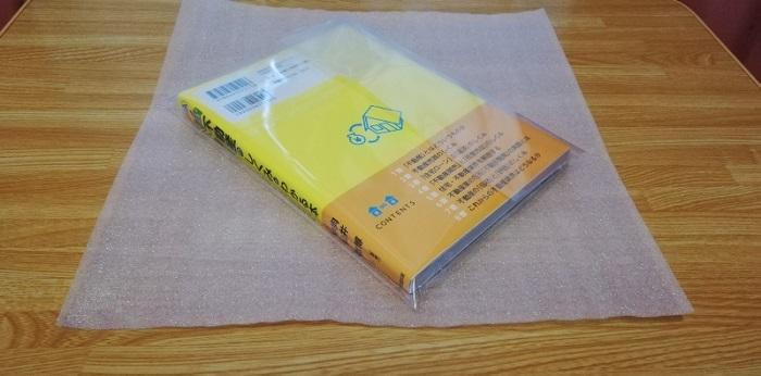本が少し大きめなので、斜めに梱包します。