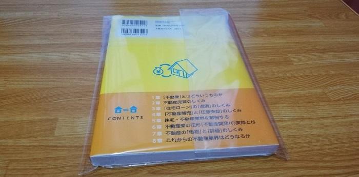 クリアファイルを本の大きさに合わせて折りたたみテープで固定する