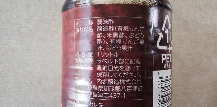 内堀醸造のフルーツビネガー黒酢と果実の酢の原材料
