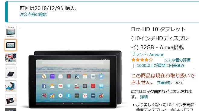 FireHD第7世代