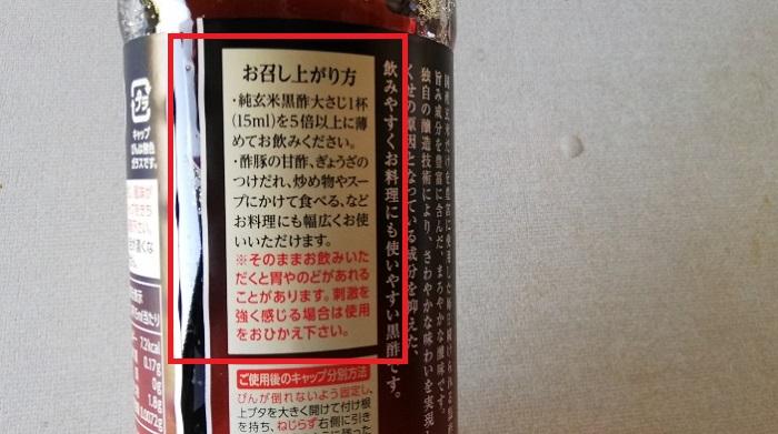 他の酢ドリンクと同じく薄めて簡単に飲める