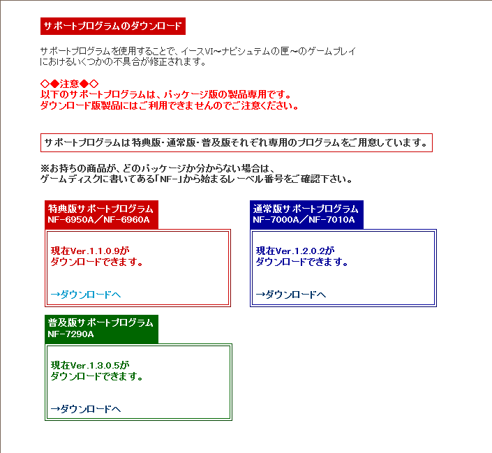 下記のようにサポートプログラムが3種類ありますので、お手持ちの商品に合ったものをダウンロードしてください。