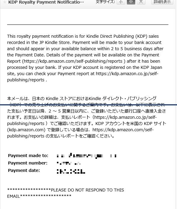 kindle本の支払いがある前に、こんなメールが届きます